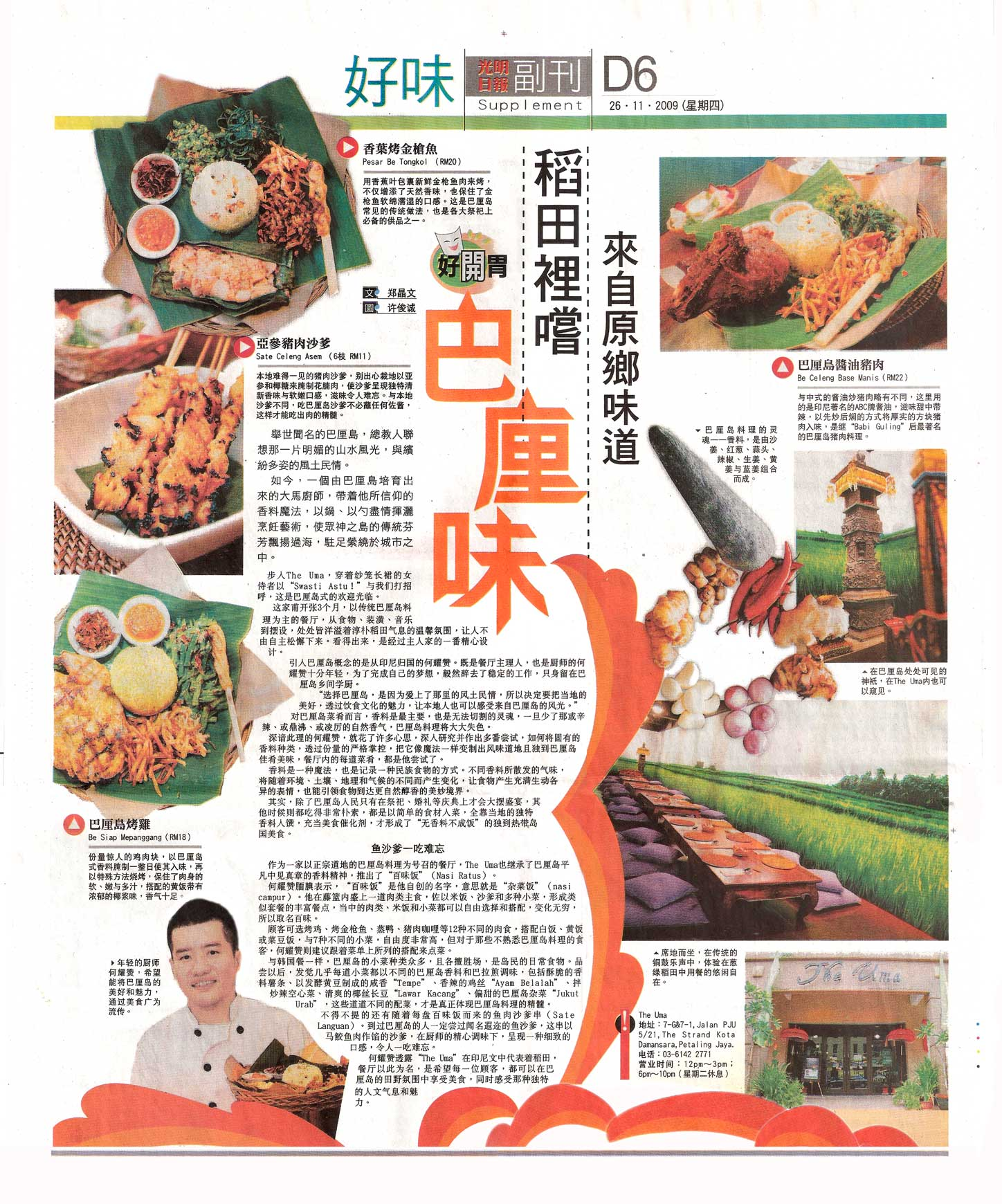 the uma bali restaurant newspaper review guangming