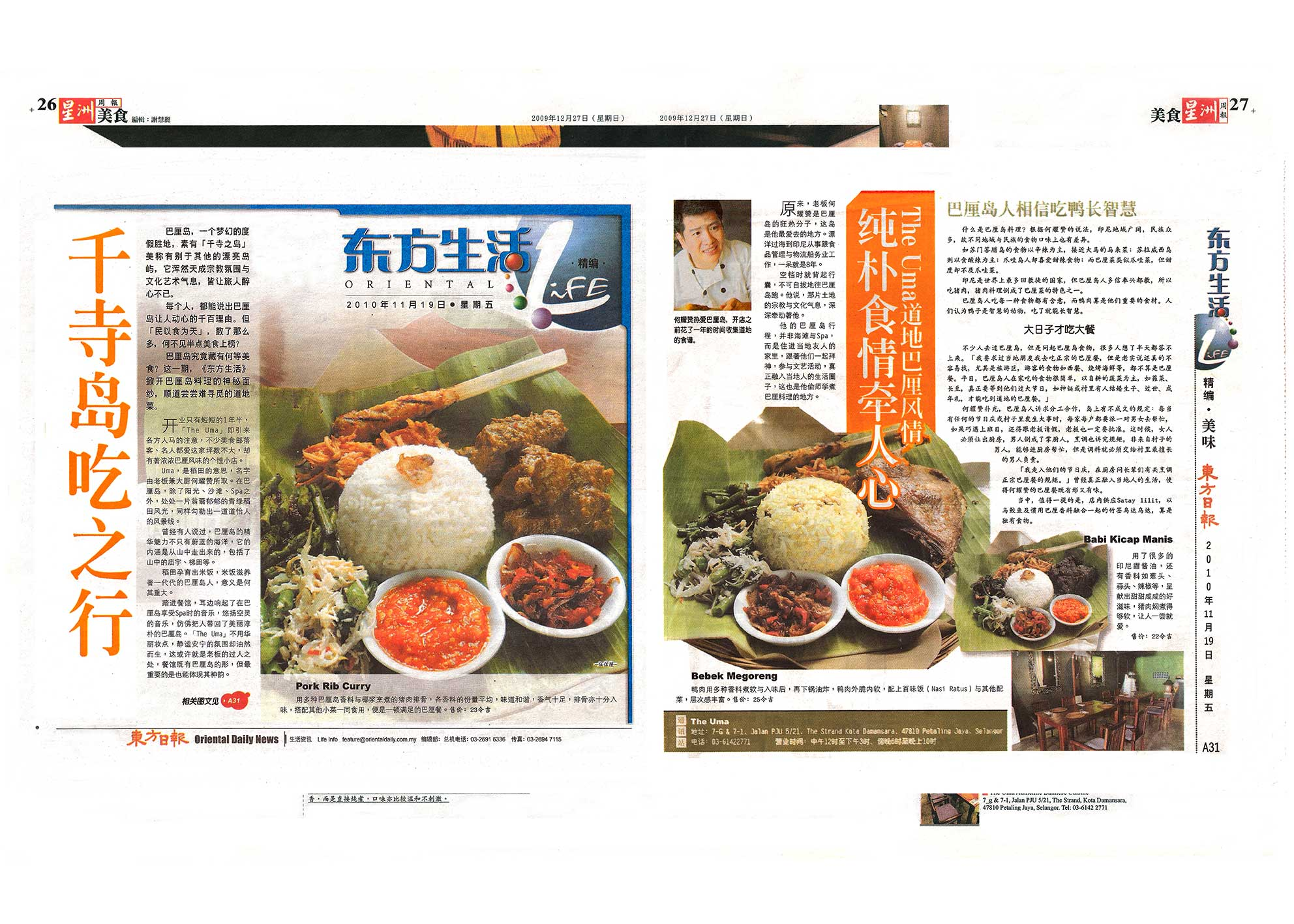 the uma bali restaurant newspaper review oriental daily