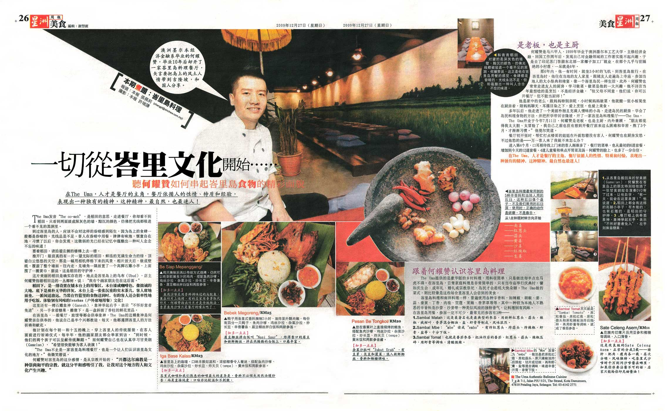 the uma bali restaurant newspaper review sinchew daily